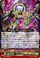 ヴァンガードG 第8弾「超極審判」 / G-BT08 / 004 黄金竜 グロリアスレイニング・ドラゴン RRR