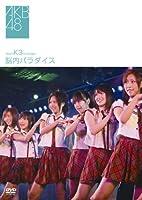 チームK 3rd Stage~脳内パラダイス~ [DVD]