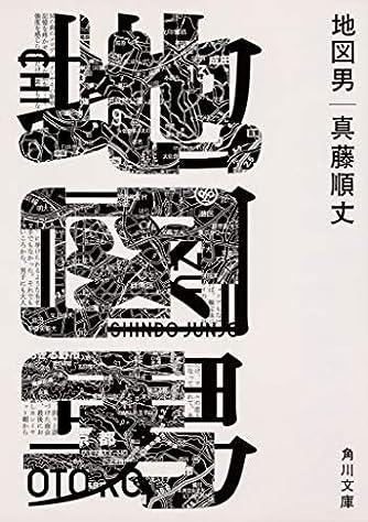 地図男 (角川文庫)