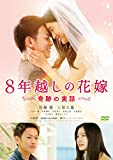 8年越しの花嫁 奇跡の実話[DVD]