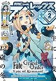 Comic REX (コミック レックス) 2021年2月号[雑誌]