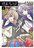 終末フレンズ 2 (ボニータ・コミックス)