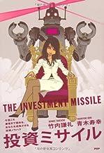 表紙: 投資ミサイル 今度こそ最後まで読める、あなたを成長させる投資ノウハウ | 竹内謙礼