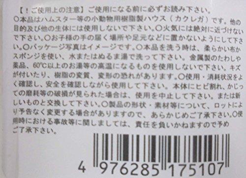 三晃商会『ドームハウス(M)』