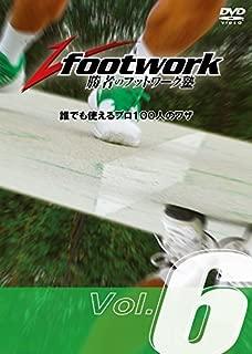 勝者のフットワーク塾DVD Vol.6 サーブ編