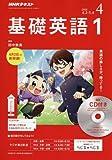 ラジオ 基礎英語1 CD付き 2018年4月号 [雑誌] (NHKテキスト)