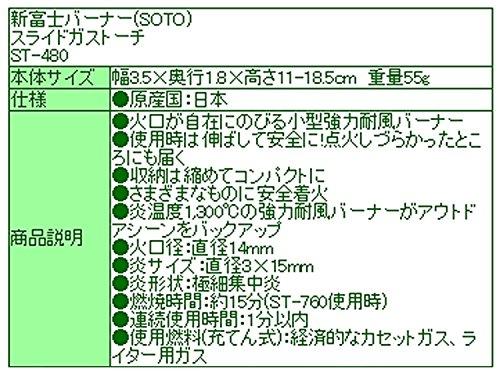 ソト(SOTO)『スライドガストーチ』