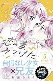 恋の音、みつけた プチデザ(5) (デザートコミックス)