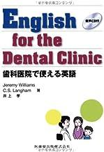 English for the Dental Clinic歯科医院で使える英語音声CD付