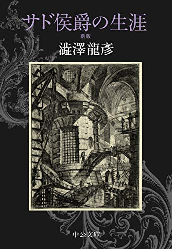 サド侯爵の生涯-新版 (中公文庫)
