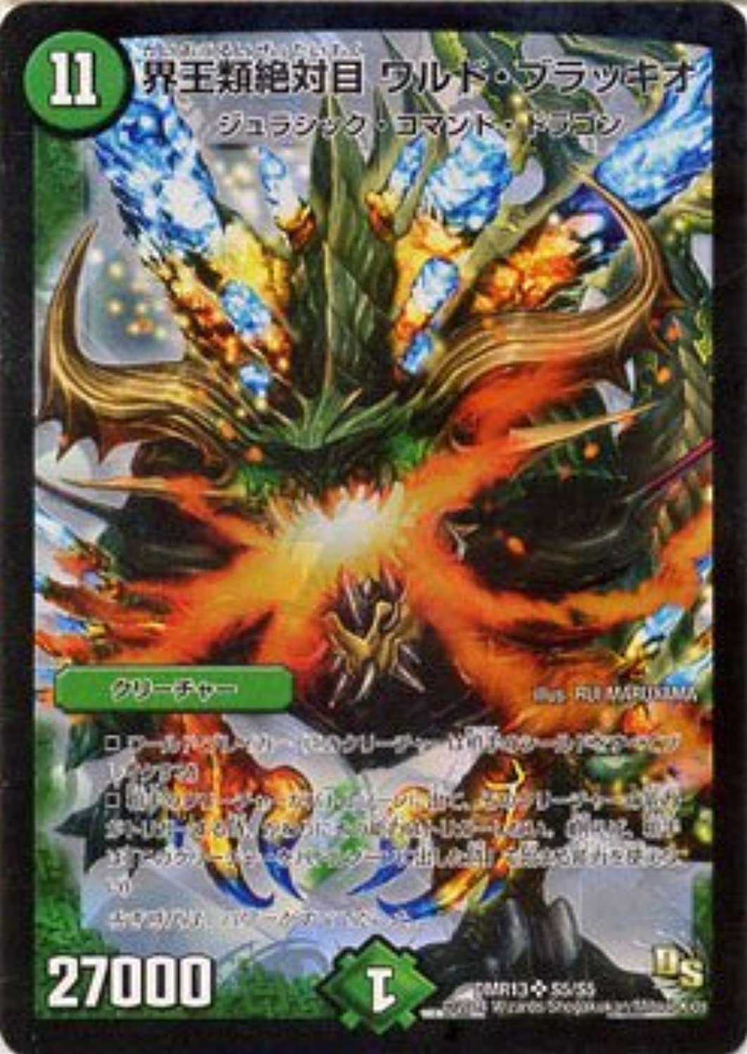 Duel Masters Sakai-o such absolute eye Waldo Burakkio [Suparea]   Ryukai Gaiginga [DMR13]   Dragon Saga   Single Card