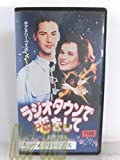 ラジオタウンで恋をして [VHS] image