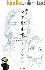 ママ母手帳 1巻 表紙画像