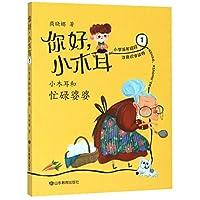 《你好,小木耳》是商晓娜为五至八岁儿童创作的一个崭新的童话系列,共7册。她用灵动简洁温情的语言构建了一个亦真亦幻的童话王国,小木耳是这个王国的主角,在王国里和一群个性鲜明的人物发生了一系列好玩搞笑的故事。