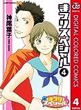 まつりスペシャル カラー版 4 (ジャンプコミックスDIGITAL)