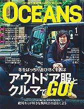 OCEANS 2020年1月号 [雑誌]