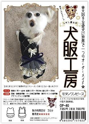 犬服工房モダンワンピース 小型犬 S/M/Lサイズ
