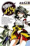 明日のよいち! Vol.8 (少年チャンピオン・コミックス)