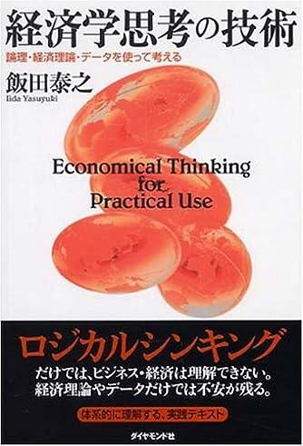 経済学思考の技術 ― 論理・経済理論・データを使って考える