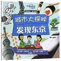 城市大探秘:发现东京(孤独星球童书系列)