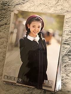 STU48 峯吉愛梨沙 通常初回盤 生写真 暗闇 akb48