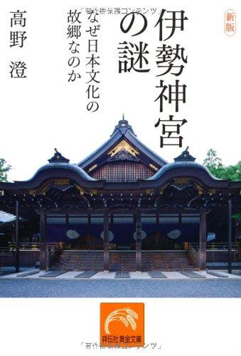 新版 伊勢神宮の謎 なぜ日本文化の故郷なのか (祥伝社黄金文庫)