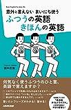 意外と言えない まいにち使う ふつうの英語 きほんの英語 - 茂範, 田中