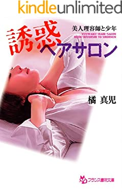 誘惑ヘアサロン 美人理容師と少年 (フランス書院文庫)