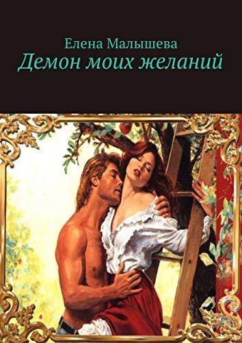 Демон моих желаний (Russian Edition)