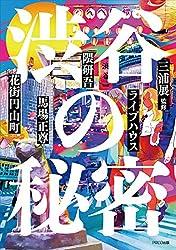 渋谷の秘密_12の視点で読み解く