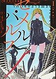 セメルパルス semelparous(1) (百合姫コミックス)