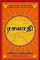 Rasavaathi