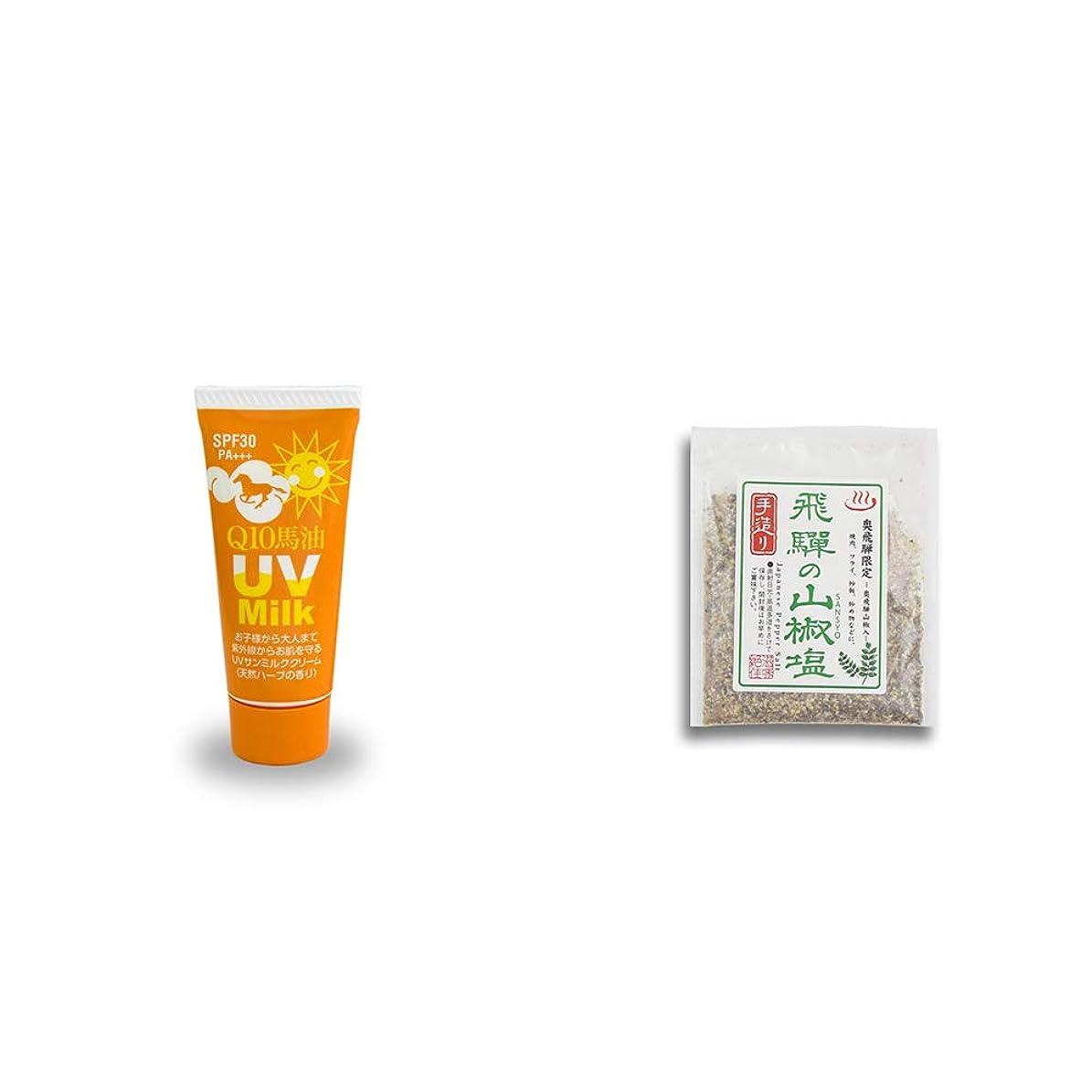 区別誇張気分[2点セット] 炭黒泉 Q10馬油 UVサンミルク[天然ハーブ](40g)?手造り 飛騨の山椒塩(40g)