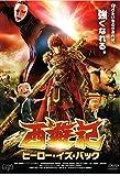 西遊記 ヒーロー・イズ・バック [DVD] image