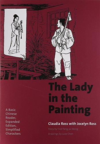 The Lady in the Painting: A Basic Chinese Reader, Expanded Edition, Simplified Characters (Far Eastern Publications Series) (English and Simplified Chinese Edition)