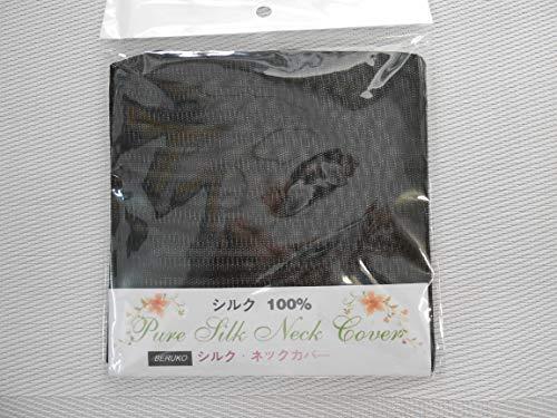 BERUKO シルク 100% BERUKO ネックカバー チュールネット UVカット 日焼け対策 紫外線カット ネックウォーマー ライトブルー