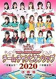 麻雀BATTLE ROYAL チーム・チャンピオンシップ2020[DVD]