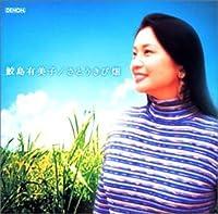 Satoukibi Batake by Yumiko Samejima (2002-08-21)