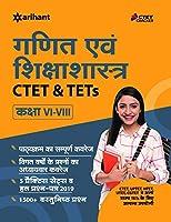 CTET & TETs for Class 6 to 8 ke liye GANIT & SHIKSHA SHASTRA 2019(Old Edition)