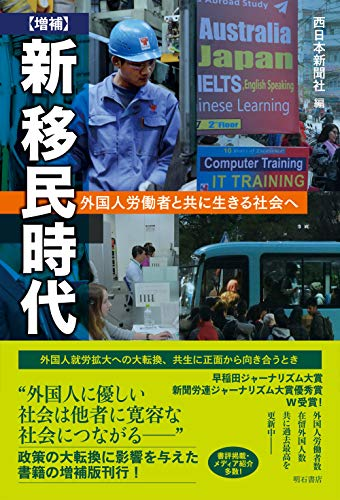 【増補】新 移民時代――外国人労働者と共に生きる社会への詳細を見る