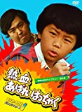 熱血あばれはっちゃく DVD-BOX 1 デジタルリマスター版【昭和の名作ライブラリー 第6集】