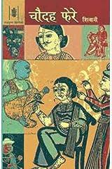 Chaudah Phere (Hindi) Kindle Edition