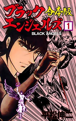 ブラック・エンジェルズ【合本版】 1