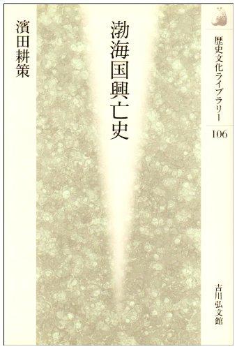 渤海国興亡史 (歴史文化ライブラリー)