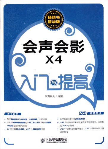 Corel Video Studio Pro X4 - Introduction and Improvement (1DVD) (Color-printed) (Chinese Edition)