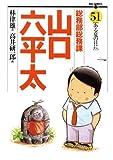 総務部総務課 山口六平太(51) (ビッグコミックス)