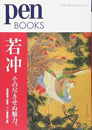 ペンブックス23 若冲 その尽きせぬ魅力 (Pen BOOKS)