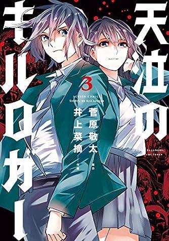 天泣のキルロガー(3) (アクションコミックス)