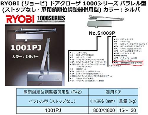 リョービドアクローザー 1001PJ 扉閉鎖順位調整器併用型 パラレル型 ストップなし シルバー