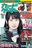 カードゲーマーvol.52 (ホビージャパンMOOK 1012)
